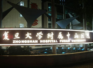 上海复旦大学附属中山医院