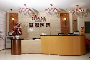 北京基恩医院美容整形科