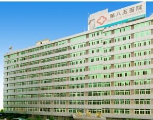 中国人民解放军第八五医院妇产科