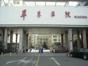 上海复旦大学附属华东医院整形美容科