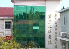 上海交通大学医学院附属第三人民医院灼伤科