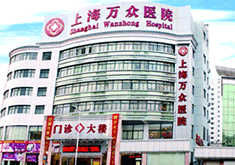 上海万众医院整形科