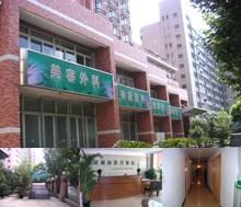 上海市新极点医疗美容诊所