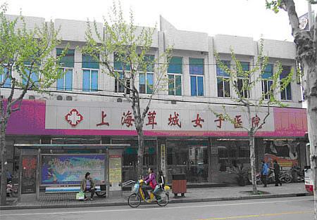 上海茸城女子医院医学整形美容中心