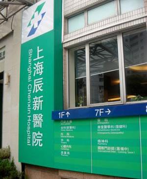 上海辰新医院医学美容科