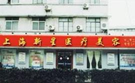 上海新星医疗美容整形外科