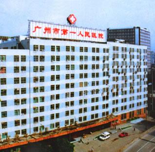 广州市人民医院整形外科
