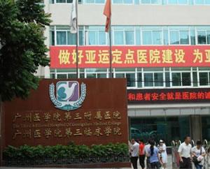 广州医学院第三附属医院整形美容科