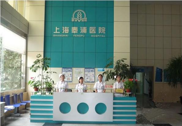 上海奉浦医院美容外科