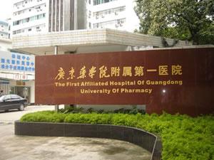 广东药学院附属第一医院激光整形美容中心