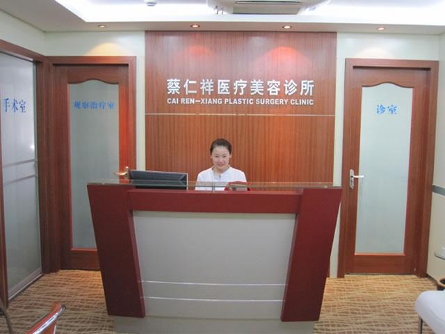 上海蔡仁祥医疗美容诊所