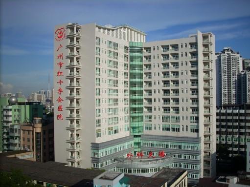 广州市红十字会医院整形美肤激光中心