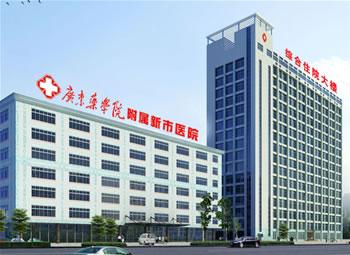 广东药学院附属新市医院激光整形美容科