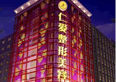 广州仁爱整形美容医院