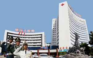 广州解放军第四五八医院激光整形中心