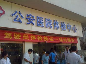 天津市公安医院美容中心
