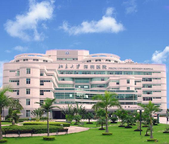 北京大学深圳医院整形外科
