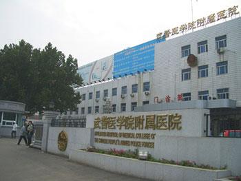 武警医学院附属医院烧伤整形科
