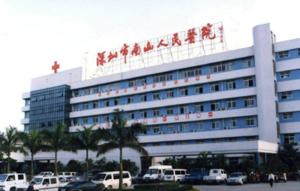 深圳市南山人民医院医疗美容科