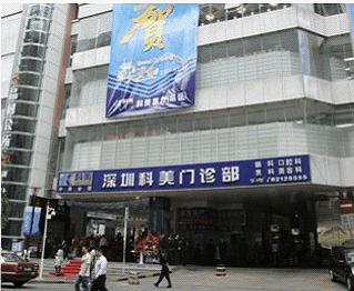 深圳科美美容中心