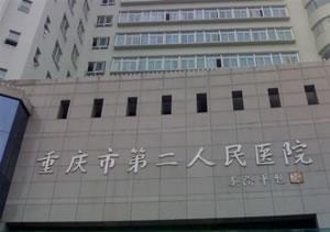 重庆市第二人民医院烧伤整形科