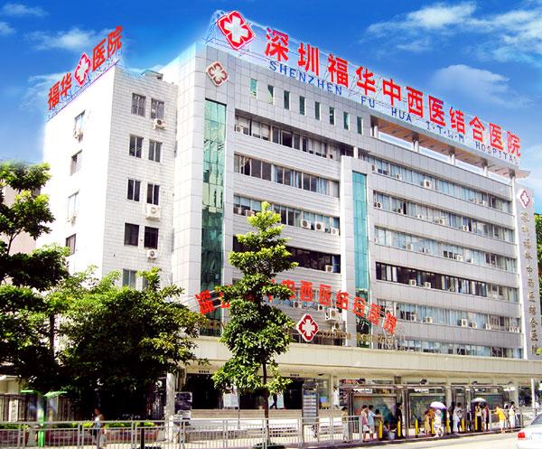 深圳福华中西医结合医院皮肤美容科
