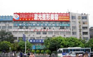 深圳南方激光美容专科门诊