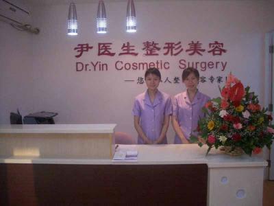 深圳广和尹医生整形美容医院