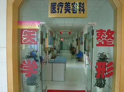 重庆市第六人民医院整形美容科
