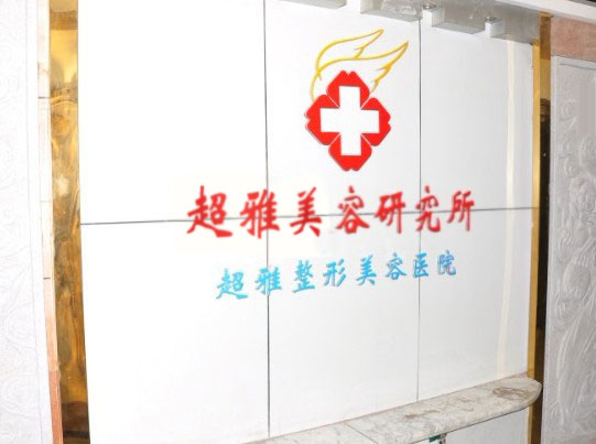 重庆超雅医疗美容诊所