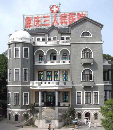重庆市第三人民医院烧伤整形科