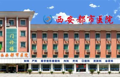 西安解放军323医院整形美容科