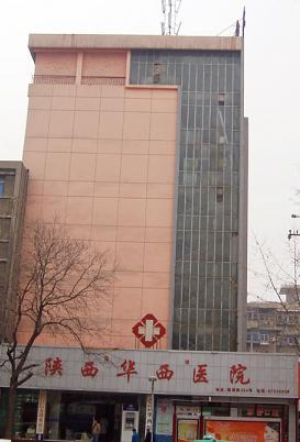 陕西华西医院西美整形中心