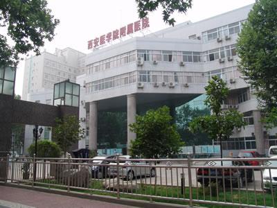 西安医学院附属医院医疗美容科