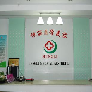 南京恒丽医学整形美容中心