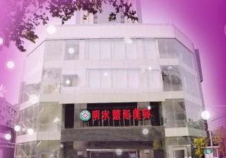 南京明水整形美容医院