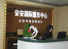 南京白下安安医疗美容诊所