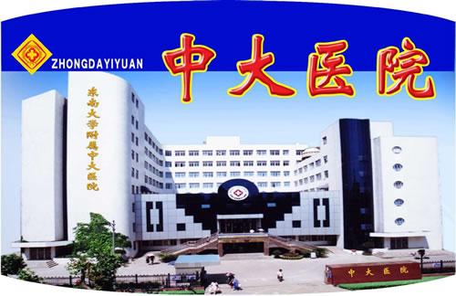 东南大学附属中大医院整形外科