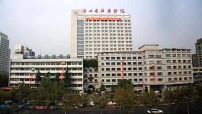 浙江省新华医院整形外科