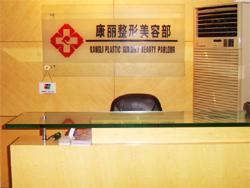 南京康丽整形美容医院