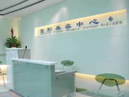 浙江省人民医院整形美容中心