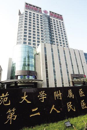 杭州师范大学附属医院整形美容科