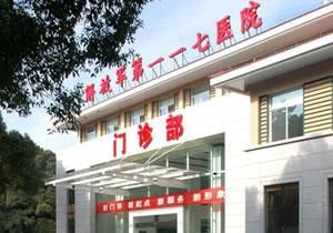 杭州解放军117医院南京军区整形美容中心
