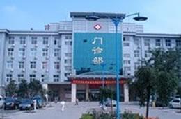 郑州第一人民医院整形外科