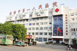 洛阳第一人民医院整形美容科