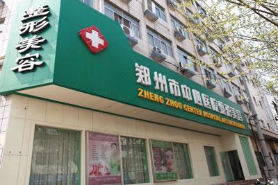 郑州市中心医院整形美容科