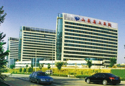 山东省立医院烧伤整形外科