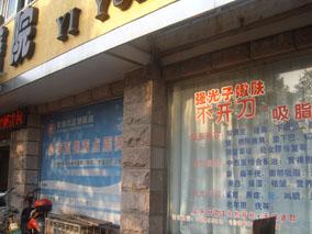 芜湖华美医疗美容中心