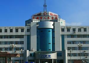日照市人民医院美容外科