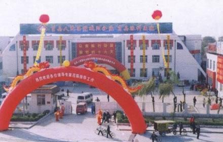 莒县人民医院整形美容治疗中心